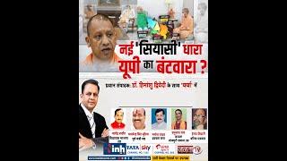 नई 'सियासी' धारा यूपी का बंटवारा ? 'चर्चा' प्रधान संपादक Dr Himanshu Dwivedi के साथ