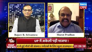Senior journalist sharat Pradhan  commented on UP  government current Situation #DBlive