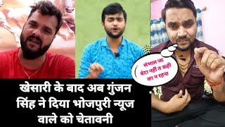 Khesari Lal के बाद अब गुंजन सिंह ने दिया मीडिया वालो को चेतावनी #GunjanSinghLiveToday