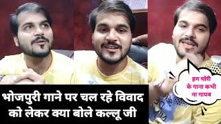 भोजपुरी में चल रहे विवादित गाने को लेकर क्या बोले Arvind Akela उर्फ कल्लू
