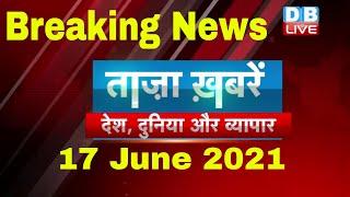 Breaking news | india news | समाचार, ख़बर | yogi adityanath news | taza khabar | #DBLIVE