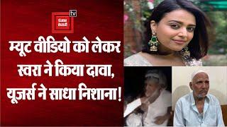 Swara Bhaskar  ने Twitter Video को लेकर किया ऐसा दावा, Social Media यूज़र्स ने साधा निशाना!