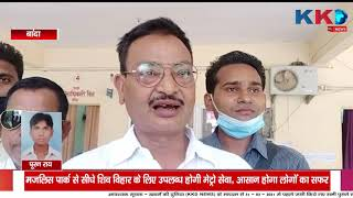 Bihar   Siddharthnagar   Banda   Brabanki   पीड़ित परिजनों को इंसाफ दिलाये जाने की उठाई मांग