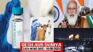 Covaxin Mein Khoon Hone Ki Baat Par BJP Ka Sawal | SACH NEWS KHABARNAMA | 16-06-2021 |