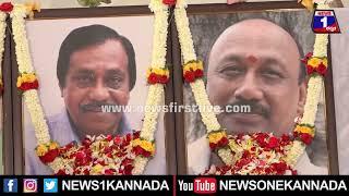 ಸಂಚಾರಿ ವಿಜಯ್ಗೆ ಸಿಗದ ಗೌರವ  Karnataka Film Chamber of Commerce   Sanchari Vijay  Memorial Service