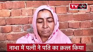 Nabha big story || Sukhchain Lubana Reports