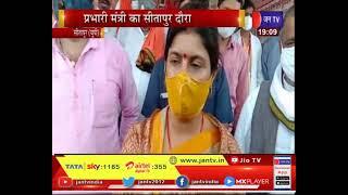 Sitapur News | प्रभारी मंत्री का सीतापुर दौरा, विकास कार्यो को लेकर की समीक्षा | JAN TV