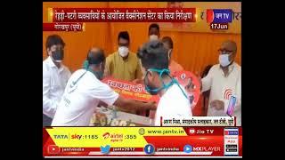 Gorakhpur News | CM Yogi ने 20 कपैक्टर गाड़ियों को दिखाई हरी झंडी | JAN TV