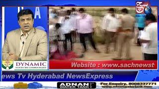 HYDERABAD NEWS EXPRESS | Lover Ke Saat Milkar Wife Ne Kiya Husband Ka Qatal | SACH NEWS |