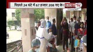 देश में पिछले 24 घंटों में Corona के 67208 नए केस, जानिए Haryana में क्या है हाल..?