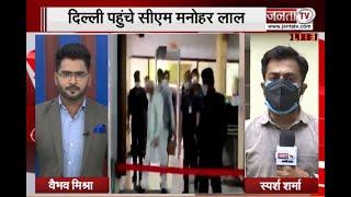 दिल्ली पहुंचे CM Manohar Lal, पार्टी आलाकमल से कर सकते हैं मुलाकात