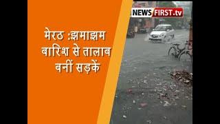 मेरठ : झमाझम बारिश से तालाब बनीं सड़कें