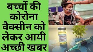 बच्चों की कोरोना वैक्सीन को लेकर आयी अच्छी खबर