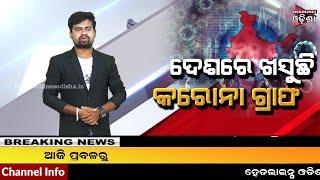 India Reports 67208 New Covid19 Cases#Headlines Odishaଦେଶରେ