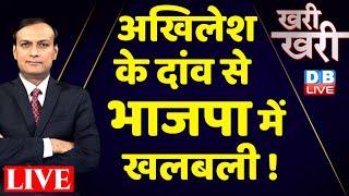 akhilesh yadav krishna song से BJP में खलबली ! dblive Khari-Khari rajiv ji | UP Election #DBLIVE