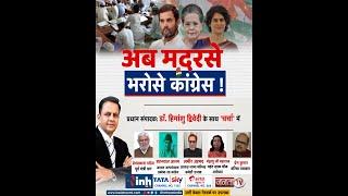Congress News || अब मदरसे भरोसे कांग्रेस ! 'चर्चा' प्रधान संपादक Dr Himanshu Dwivedi के साथ