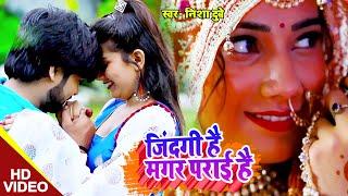ज़िन्दगी है मगर पराई है  - Zindagi Hai Magar Parai Hai  ||  Nisha Dubey || New Hindi Sad Song 2020