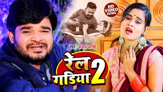 HD VIDEO   रेल गडिया 2 - Relgadiya 2   Ajay Anand   New Bhojpuri Hit Song 2021