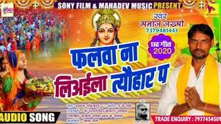 Manoj Jakhmi New Chath Geet - फलवा ना लिअईला त्यौहार प - Chath Pooja Song New 2020
