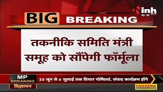 Madhya Pradesh News    MP Board Exam Result, आज तैयार होगा परीक्षा परिणामों  का फार्मूला