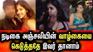 நடிகை அஞ்சலி வாழ்கையை கெடுத்ததே இவர்தான் | Anjali | Jai | KollyWood Actress Gossips| Anjali Jai Love