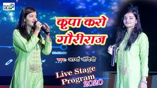 Arya Nandni  का धमाकेदार Live स्टेज Show   कृपा करो गौरीराज    गणेश वंदना -2020