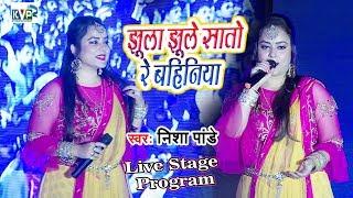 #Nisha Pandey New Stage Show   झूला झूले सातो रे बहिनिया   निशा पांडेय -Live Dance Performance 2020
