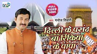 #Manoj Tiwari NEW SUPARHIT POLITICS VIDEO SONG  दिल्ली के पसंद बा रिंकिया के पापा   Hit Song 2020