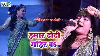निशा पांडे  ने मंच में ऐसा मचाया बवाल की आप भी देख के दंग रह जाओगे  हमर ढोरी गहिर  बा  Live Show