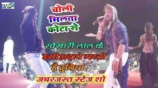 #Khesari Lal Yadav का Suparhit Bhojpuri Live Show   चोली मिलता कोटा से   होली धमाका 2020