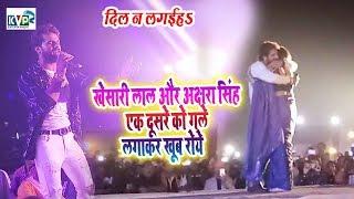 खेसारी लाल ने अक्षरा सिंह को गले लगाकर खूब रोये   दिल न लगइहा   Live Stage Show 2020