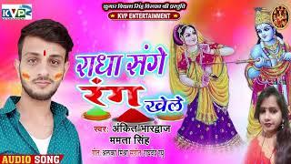 Radha Krishna Holi Song 2020   राधा संगे रंग खेले   Radha Sange Rang -Ankit Bhradwaj & Mamta Singh