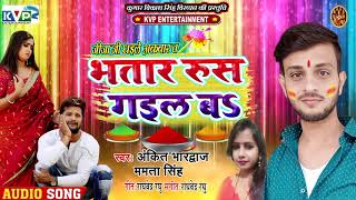 Ankit Bharadwaj &Mamta Singh का होली में धमाल मचने वाला गाना   भतार रूस गइल बा   Holi Song 2020