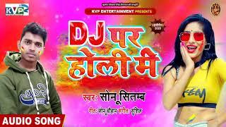 Dj पर होली में   Dj Par Holi Me   Sonu Sitamb का सबसे सुपरहिट होली गाना - Holi 2020