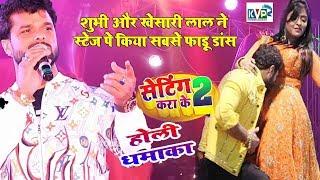 खेसारी लाल यादव और शुभी शर्मा ने मचाया स्टेज पे हंगामा सबसे फाडू डांस   Live Show 2020