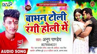 बाभन टोली रंगी होली में | #Anoop Pandey NEW SUPARHIT HOLI SONG | Babhan Toli Rangi Holi Me -2020