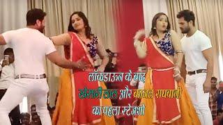 Lockdown के बाद #Khesari Lal Yadav & Kajal Raghwani का हाल में हुआ सबसे पहला स्टेज शो     Live Show