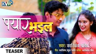 Teaser Pyar Bhail | प्यार भइल | Kartikya Pandey | Shweta Gupta | Rahul Pandey | Ritesh Pandey