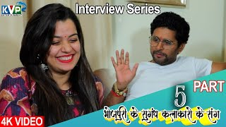 #Video_Episode - 5 - भोजपुरी के सुगंध कलाकारों के संग!!Nidhi Jha लूलिया, Yesh Mishra!!HQ VIDEO!!