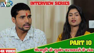 Episodes Part-10 भोजपुरी के सुगंध कलाकारों के संग। Pawan Pandey & Dimpal Singh I HQ Video