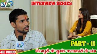 Episodes Part 11 भोजपुरी के सुगंध कलाकारों के संग। Pawan Pandey & Dimpal Singh I HQ Video