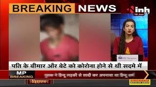 Chhattisgarh News || Balrampur, महिला ने सदमे में फांसी लगाकर की खुदकुशी