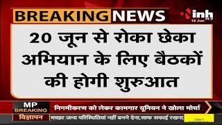 Chhattisgarh News || Minister Ravindra Choubey ने कहा- गौठान समितियों का पुर्नगठन भी किया जाएगा
