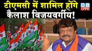TMC में शामिल होंगे Kailash Vijayvargiya ! बंगाल BJP के नेता Kailash Vijayvargiya से नाराज | #DBLIVE