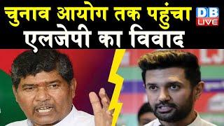 Election Commission तक पहुंचा LJP का विवाद | चिराग और उनके चाचा के बीच पार्टी पर कब्जे की लड़ाई |