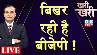 Rift in BJP is in public forum ! dblive Khari-Khari rajiv ji | up lection | breaking news #DBLIVE