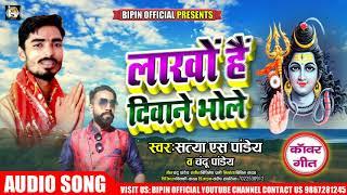 लाखों है दिवाने भोले - Lakho Hai Deewane Bhole - Satya S Pandey & Chandu Pandey - New Bolbum Song