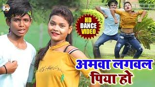 Live Dance - अमवा लगवल ए पिया महुआ लगवल - Bhojpuri Dance - Rohit Kdp - Bipin Official New Video