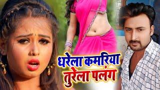 धरेला कमरिया पलंग तुरेला   Kumar Abhishek Anjan का New भोजपुरी सुपरहिट Song   Bhojpuri Song 2020