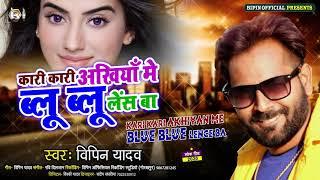 कारी कारी अखियाँ मे ब्लू ब्लू लेंस बा | Kari Kari Akhiyan Me Blue Blue Lence Ba | Bipin Yadav | 2020